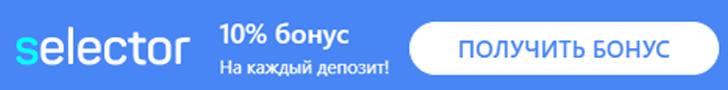 728x90 - Ставки